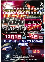 明日あさってはスーパーオートバックスTODA店にてヴァレフェス開催!