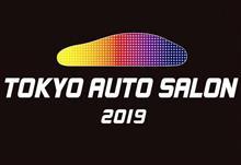 東京オートサロン2019に出展します!