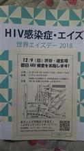 HIV検査予約完了