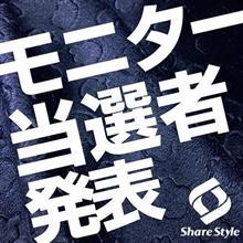 【シェアスタイル】当選者発表!新色完売御礼!スペシャルヒートブランケットを合計10名様に!