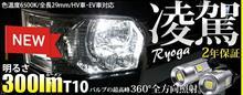 【脅威の300lm】T10 凌駕-RYOGA-バルブ登場‼【フラッグシップ】