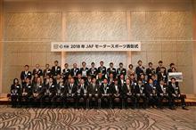 JAFモータースポーツ表彰式で、JAFチャンピオン杯が授与されました