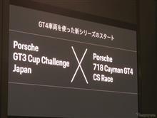 992のGT3、GT2はどうなるか?そしてケイマンGT4も??