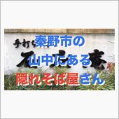 ▼【動画】石庄庵のご案内(^ ...
