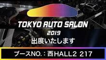 TOKYO AUTO SALON 2019 出展いたします!!