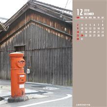 12月の丸ポストカレンダー