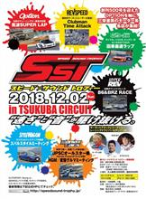 明日はSST!!