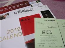 師走会 日本橋三越本店 お帳場通信