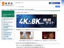 新4K8K衛星放送開始  #猫 #アッピー #4K #8K