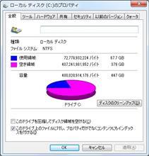 SSD容量アップ完了
