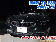 BMW Z4(E89) デイライトなどコーディング施工