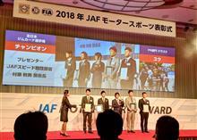 2018JAFモータースポーツ表彰式まとめ