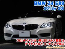 BMW Z4(E89) フロントウインカー用LEDバルブ装着とコーディング施工