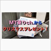 ▼【動画】MT乗りからクリス ...
