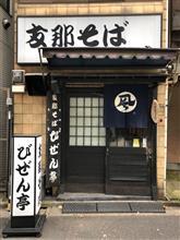 東京飯2018年12月04日