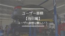 ユーザー車検【当日編】ユーザー車検は難しい?