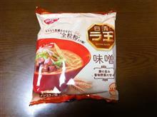 日清リニューアル「ラ王」味噌味