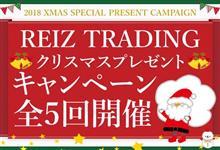 REIZ TRADINGからのクリスマスプレゼント♡  第1弾!!!