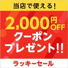【本日最終日!ラッキーセール】人気のスタッドレスタイヤが最大2,000円OFF!