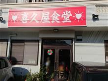 喜久屋食堂②