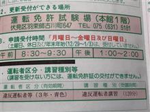 免許更新…いや〜懐かしい(^_^)v
