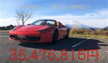 【維持費】これがフェラーリ458スパイダーの乗り出し価格だ!(納車,車両,購入価格,オプション,税金,諸費用、乗り出し)