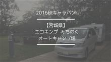 ☆エコキャンプみちのく☆オートキャンプ場【2016秋キャラバン】