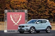 XC40が2018-2019カーオブザイヤー受賞、VOLVO勢が2連覇