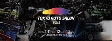 TOKYO AUTOSALON 2019 チケットプレゼントキャンペーン!! by AUTOWAY