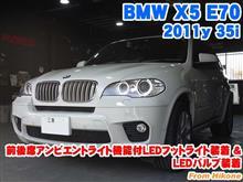 BMW X5(E70) 前後席アンビエントライト機能付LEDフットライト装着&LEDバルブ装着
