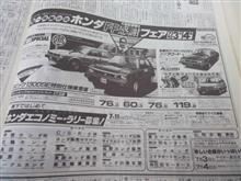 懐かしの新聞から👍こんなのが❗いろいろ編