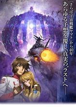 やっぱり宇宙戦艦ヤマトは夢がある