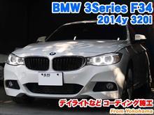 BMW 3シリーズ(F34) デイライトなどコーディング施工