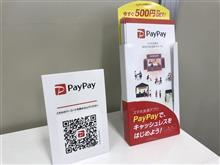 PayPay 導入開始