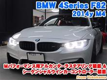 BMW 4シリーズ(F82) Mパフォーマンス用アルカンターラステアリング装着&シーケンシャルウインカーコントローラー装着