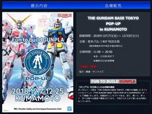GBTポップアップイベントin熊本、未掲載ガンプラは7種類?