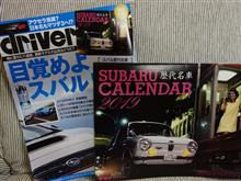 目覚めよスバル! driver 19/1