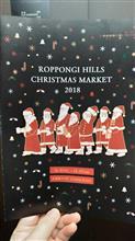 六本木ヒルズでクリスマスマーケット
