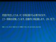 DPC_WATCHDOG_ VIOLATIONエラー
