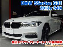 BMW 5シリーズ(G31) 純正ステアリングヒーター後付装着とコーディング施工
