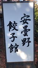 餃子と坦々スープ餃子  安曇野餃子館
