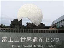 山梨県立富士山世界遺産センター