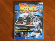 週刊バック・トゥ・ザ・フューチャー デロリアン 97