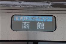 ♫はーるばるきたぜ函館へ その2(非日常の世界へ)