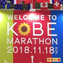 神戸マラソン2018レポート【移動日編:2018/11/17(土)】
