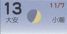 月暦 12月13日(木)