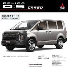 New Mitsubishi Delica D:5 Cargo !? ・・・・
