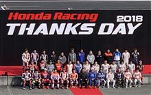 Honda Racing THANKS DAY にいった