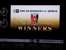 祝♪天皇杯優勝です。。。!?