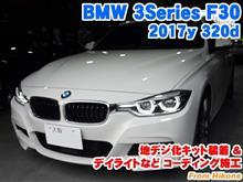 BMW 3シリーズ(F30) 地デジ化キット装着とコーディング施工